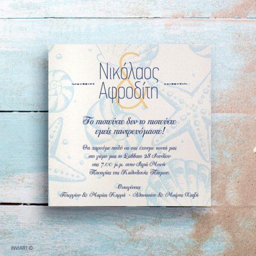 προσκλητήριο γάμου θάλασσα κοχύλια