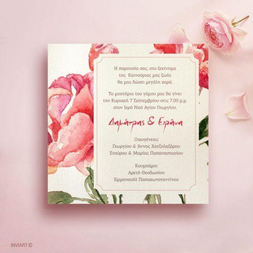 προσκλητήριο γάμου τριαντάφυλλο watercolor