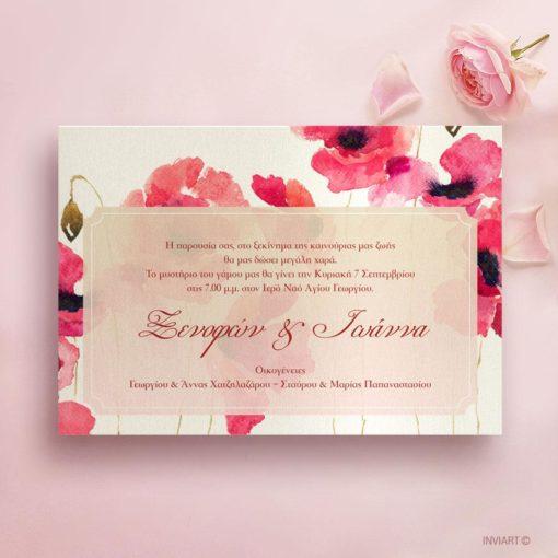 Προσκλητήριο γάμου watercolor florals
