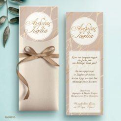 προσκλητήριο γάμου χρυσές γραμμές