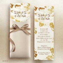 προσκλητήριο γάμου χρυσό φύλλα