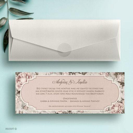 Vintage προσκληση γάμου