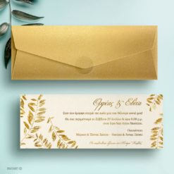 Προσκληση γαμου φυλλα μπρονζε χρυσά