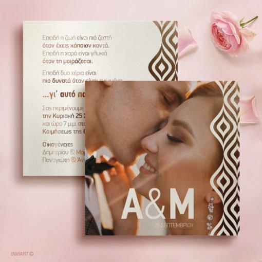 Πρόσκληση Γάμου με φωτογραφία