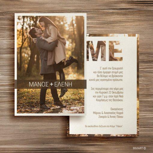 Προσκλητήρια Γάμου μοντέρνα με φωτογραφία