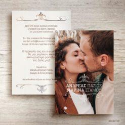 Προσκλητήριο Γάμου φωτογραφία κλασικό