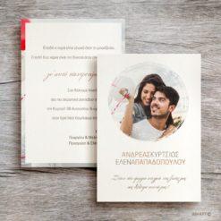 Προσκλητήριο Γάμου με φωτογραφία