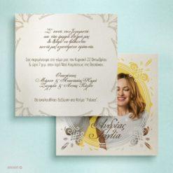 Προσκλητήριο Γάμου μοντέρνο με φωτογραφία