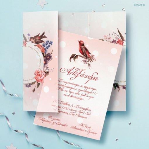 Προσκλητήρια βάπτισης με θέμα Sweet Birds