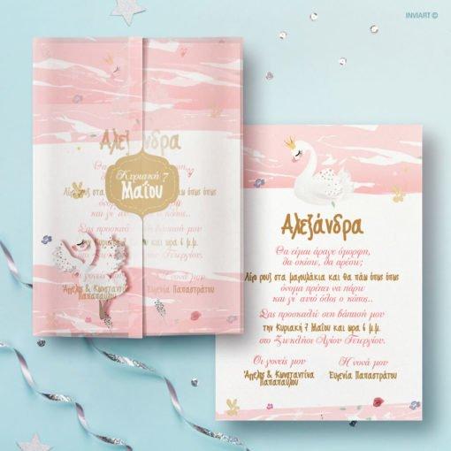 Προσκλητήρια βάπτισης κορίτσι κύκνος