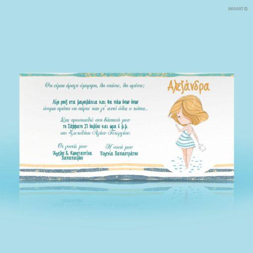 Προσκλητήρια βάπτισης Θάλασσα κορίτσι