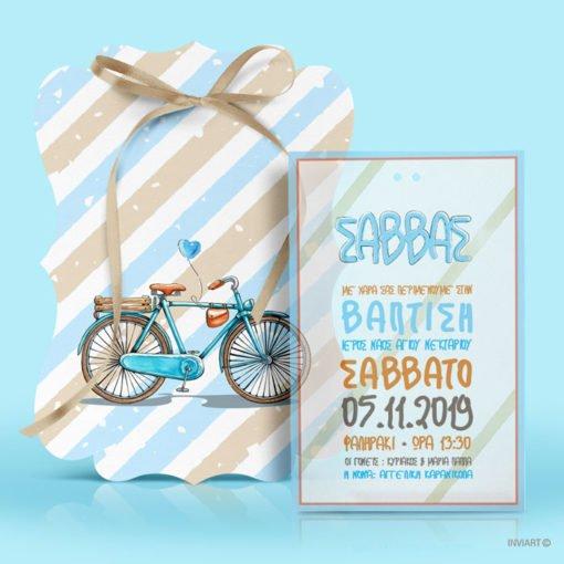 Προσκλητήρια βάπτισης με θέμα ποδήλατο